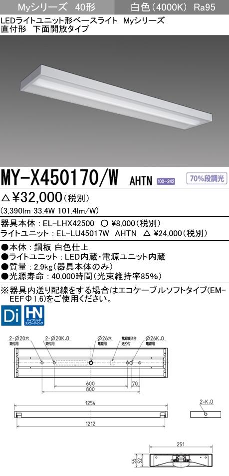【最安値挑戦中!最大33倍】三菱MY-X450170/W AHTN LEDライトユニット形ベースライト 直付形 下面開放 高演色タイプ 固定出力 白色 受注生産品 [∽§]