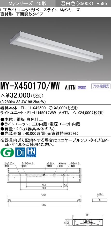 【最安値挑戦中!最大33倍】三菱MY-X450170/WW AHTN LEDライトユニット形ベースライト 直付形 下面開放 高演色タイプ 固定出力 温白色 受注生産品 [∽§]