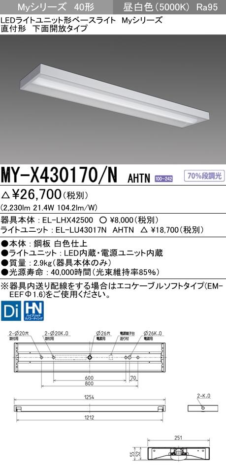 【最安値挑戦中!最大33倍】三菱MY-X430170/N AHTN LEDライトユニット形ベースライト 直付形 下面開放 高演色タイプ 固定出力 昼白色 受注生産品 [∽§]