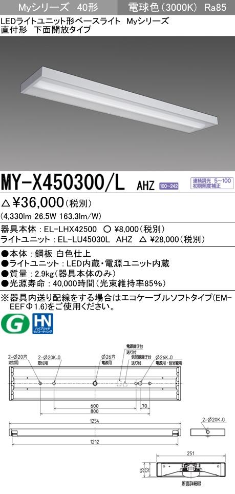 【最安値挑戦中!最大33倍】三菱MY-X450300/L AHZ LEDライトユニット形ベースライト 直付形 下面開放 省電力タイプ 初期照度補正付連続調光 電球色 受注生産品 [∽§]