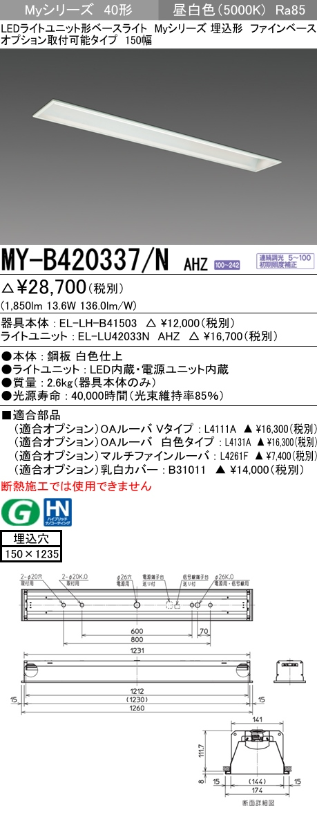 【最安値挑戦中!最大33倍】三菱MY-B420337/N AHZ LEDライトユニット形ベースライト 埋込形 オプション取付可能 一般タイプ 初期照度補正付連続調光 昼白色 受注生産品 [∽§]