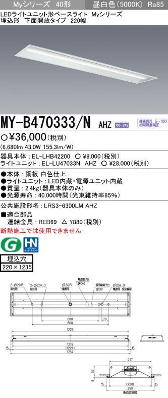 【最安値挑戦中!最大33倍】三菱 MY-B470333/N AHZ LEDライトユニット形ベースライト 埋込形 下面開放 220幅 一般タイプ 初期照度補正付連続調光 昼白色 [∽]