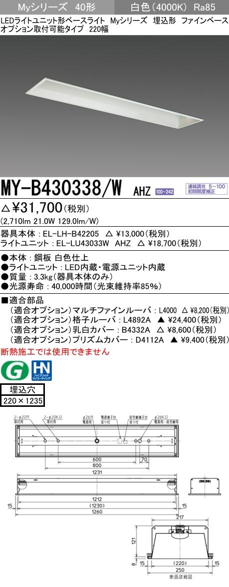 【最安値挑戦中!最大33倍】三菱 MY-B430338/W AHZ LEDライトユニット形ベースライト 埋込形 オプション取付可能 一般タイプ 初期照度補正付連続調光 白色 受注生産品 [∽§]