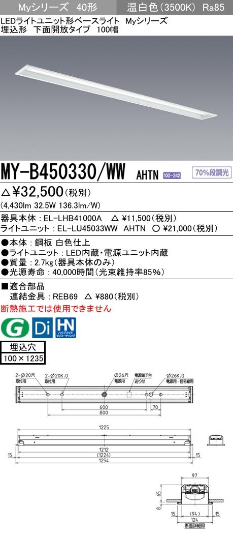 【最安値挑戦中!最大33倍】三菱 MY-B450330/WW AHTN LEDライトユニット形ベースライト 埋込形 下面開放 一般タイプ 固定出力 温白色 受注生産品 [∽§]