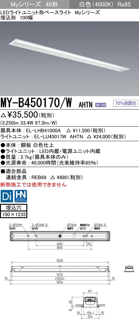 【最安値挑戦中!最大33倍】三菱 MY-B450170/W AHTN LEDライトユニット形ベースライト 埋込形 下面開放 高演色タイプ 固定出力 白色 受注生産品 [∽§]