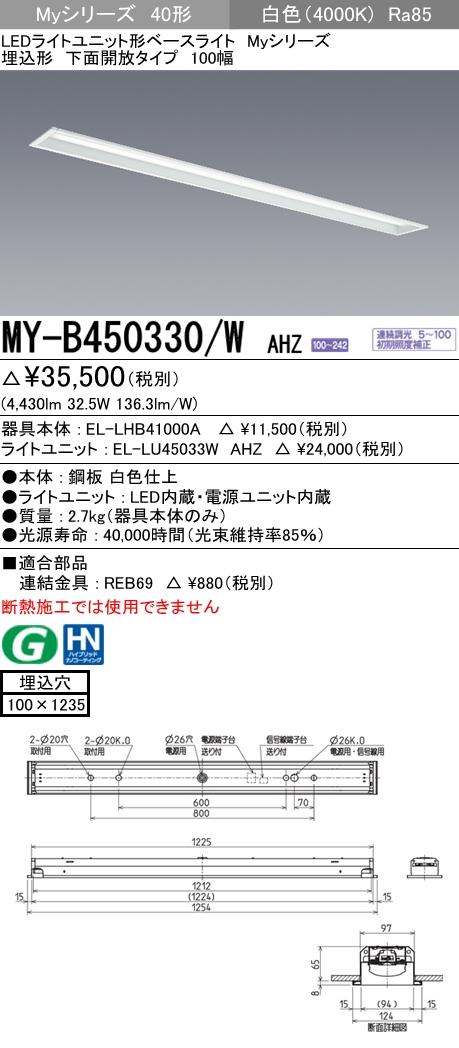 【最安値挑戦中!最大33倍】三菱 MY-B450330/W AHZ LEDライトユニット形ベースライト 埋込形 下面開放 一般タイプ 初期照度補正付連続調光 白色 受注生産品 [∽§]