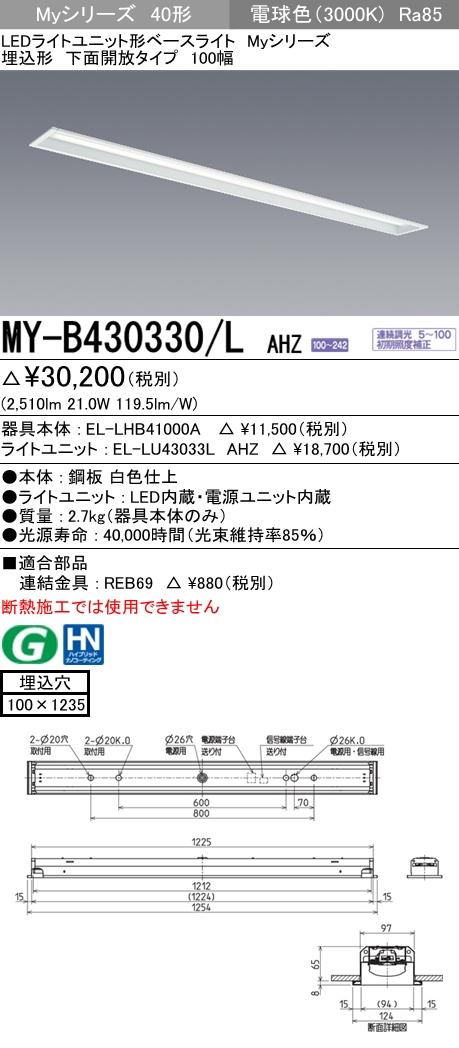 【最安値挑戦中!最大33倍】三菱 MY-B430330/L AHZ LEDライトユニット形ベースライト 埋込形 下面開放 一般タイプ 初期照度補正付連続調光 電球色 受注生産品 [∽§]