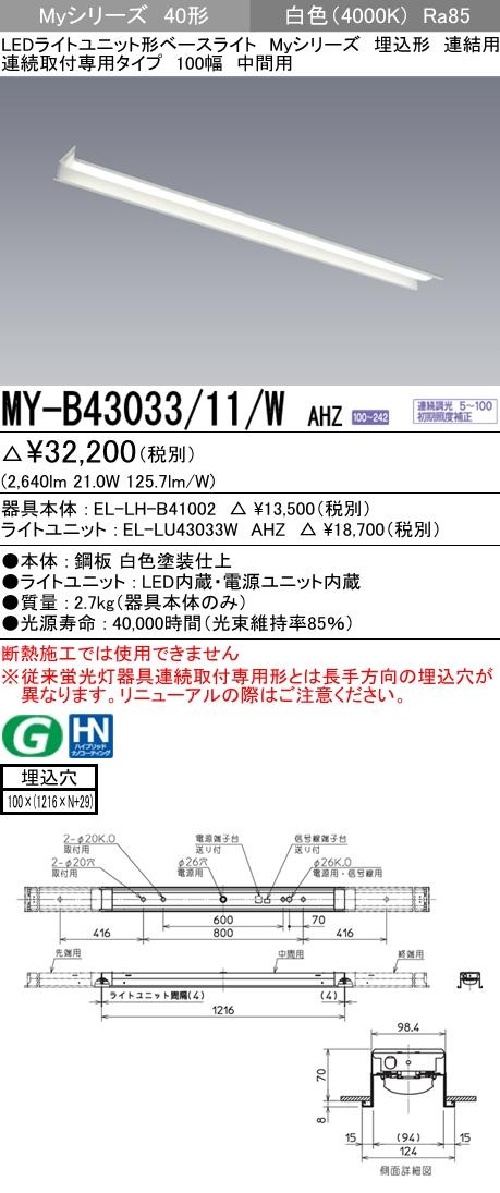 【最安値挑戦中!最大33倍】三菱 MY-B43033/11/W AHZ LEDライトユニット形ベースライト 埋込形 連結用 連続取付専用 一般タイプ 中間用 初期照度補正付連続調光 白色 受注生産品 [∽§]
