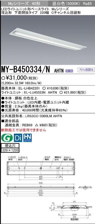 【最安値挑戦中!最大33倍】三菱 MY-B450334/N AHTN LEDライトユニット形ベースライト 埋込形下面開放タイプ220幅 一般タイプ 固定出力 昼白色 [∽]