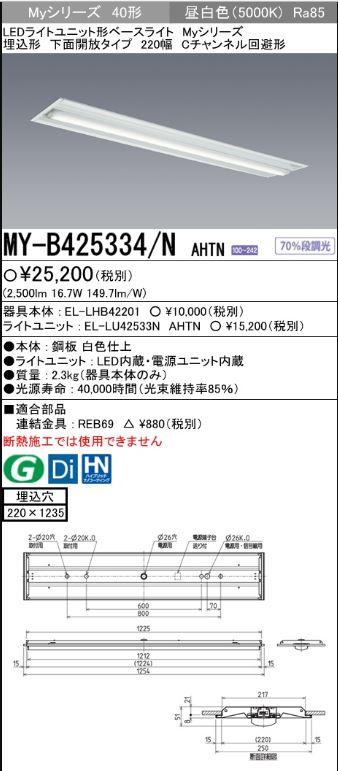 【最安値挑戦中!最大24倍】三菱 MY-B425334/N AHTN LEDライトユニット形ベースライト 埋込形下面開放タイプ220幅 一般タイプ 固定出力 昼白色 [∽]