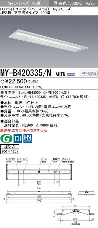【最安値挑戦中!最大24倍】三菱 MY-B420335/N AHTN LEDライトユニット形ベースライト 埋込形下面開放タイプ300幅 一般タイプ 固定出力 昼白色 [∽]