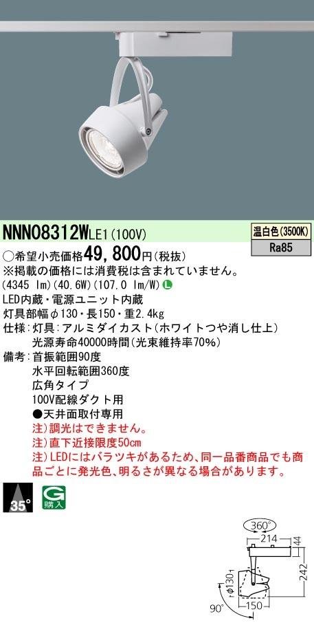 【最安値挑戦中!最大24倍】パナソニック NNN08312WLE1 スポットライト 配線ダクト取付型 LED(温白色) ビーム角35度 広角タイプ LED550形 ホワイト [∽]