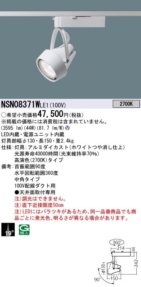 【最安値挑戦中!最大33倍】パナソニック NSN08371WLE1 スポットライト 配線ダクト取付 LED 高演色タイプ ビーム角19度 中角タイプ LED550形 ホワイト [∽]
