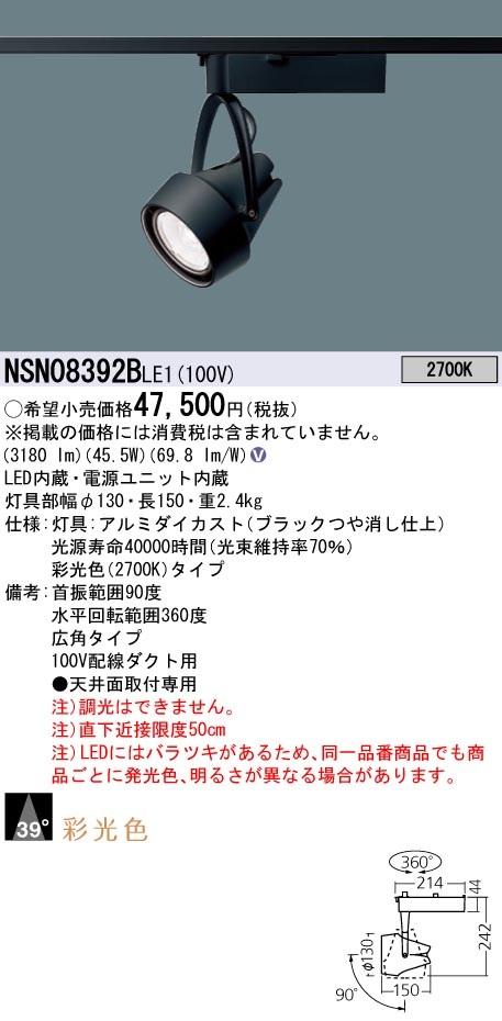 【最安値挑戦中!最大33倍】パナソニック NSN08392BLE1 スポットライト 配線ダクト取付型 LED 彩光色 ビーム角39度 広角タイプ LED550形 ブラック [∽]