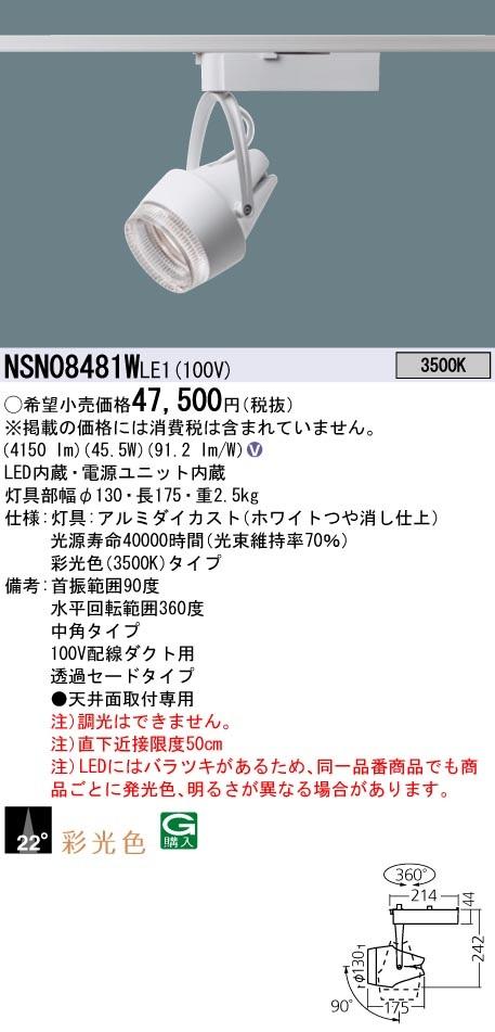 【最安値挑戦中!最大33倍】パナソニック NSN08481WLE1 スポットライト 配線ダクト取付 LED 彩光色 透過セード ビーム角22度 中角 LED550形 ホワイト [∽]