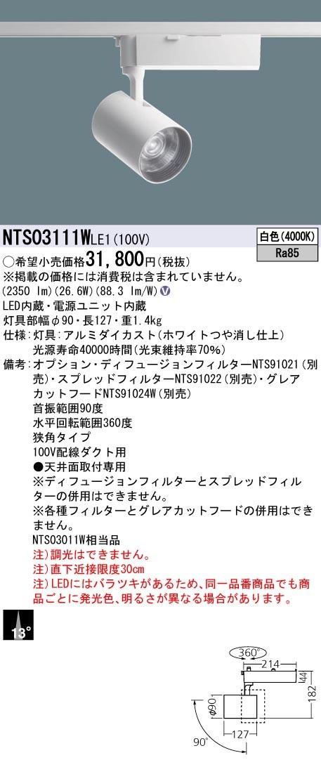 【最安値挑戦中!最大23倍】パナソニック NTS03111WLE1 スポットライト 配線ダクト取付型 LED(白色) ビーム角13度 狭角 LED350形 ホワイト [∽]