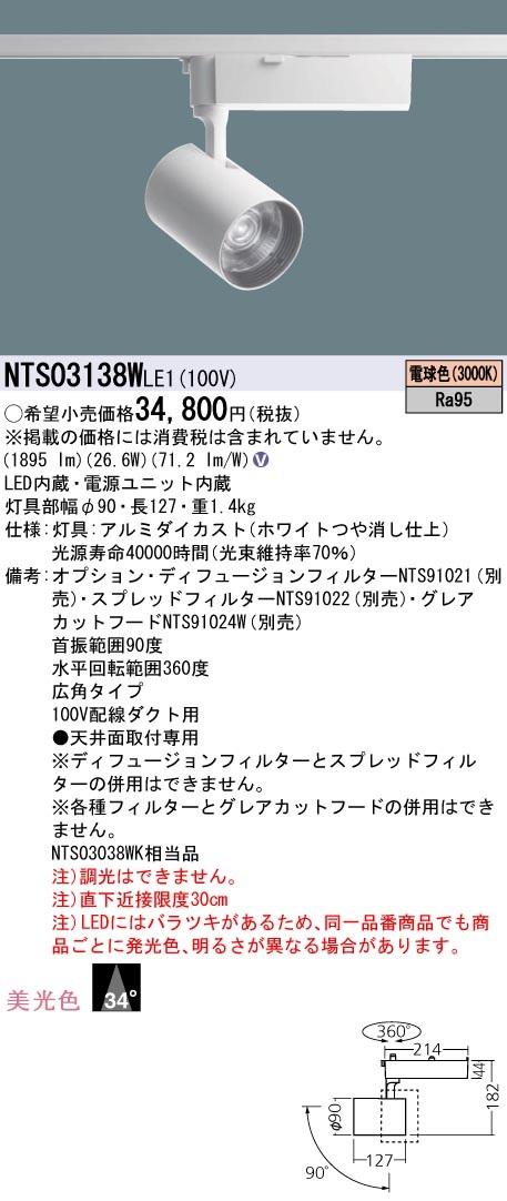 【最安値挑戦中!最大23倍】パナソニック NTS03138WLE1 スポットライト 配線ダクト取付型 LED(電球色) 美光色 ビーム角34度 広角 LED350形 ホワイト [∽]