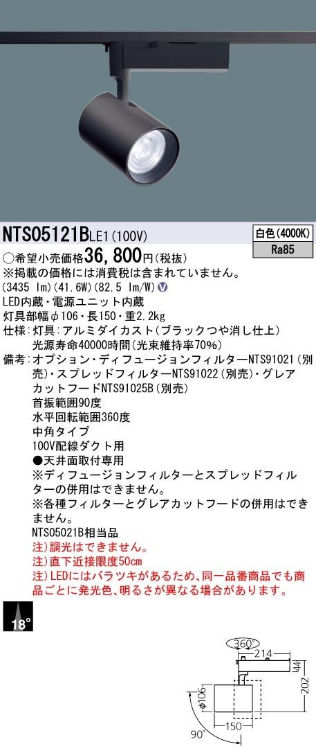 【最安値挑戦中!最大33倍】パナソニック NTS05121BLE1 スポットライト 配線ダクト取付型 LED(白色) ビーム角18度 中角 LED550形 ブラック [∽]