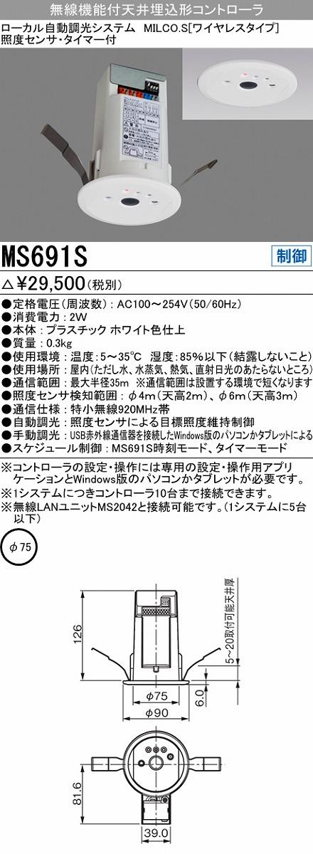 【最安値挑戦中!最大23倍】三菱 MS691S 照明制御 MILCO.S 無線機能付コントローラ 照度センサ・タイマー付 受注生産品 [∽§]