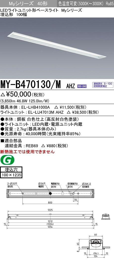 【最安値挑戦中!最大33倍】三菱 MY-B470130/M AHZ LEDライトユニット形ベースライト 埋込形 100幅 一般タイプ 色温度可変 受注生産品 [∽§]