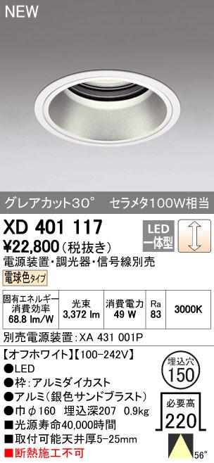 【最安値挑戦中!最大33倍】オーデリック XD401117 ダウンライト LED一体型 電球色 電源装置・調光器・信号機別売 56°ホワイト 断熱施工不可 [(^^)]