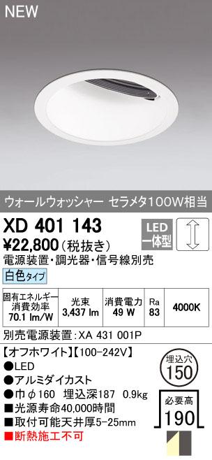 【最安値挑戦中!最大33倍】オーデリック XD401143 ダウンライト LED一体型 白色 電源装置・調光器・信号機別売 ホワイト 断熱施工不可 [(^^)]