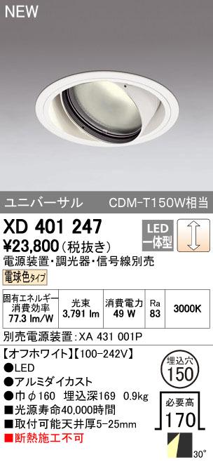【最安値挑戦中!最大33倍】オーデリック XD401247 ユニバーサルダウンライト 一般型 LED一体型 電球色 高効率 電源装置・調光器・信号線別売 オフホワイト [(^^)]