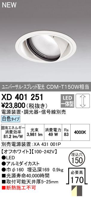 【最安値挑戦中!最大33倍】オーデリック XD401251 ユニバーサルダウンライト 一般型 LED一体型 白色 高効率 電源装置・調光器・信号線別売 オフホワイト [(^^)]