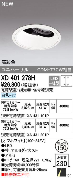 【最安値挑戦中!最大33倍】オーデリック XD401278H ユニバーサルダウンライト 深型 LED一体型 白色 高彩色 電源装置・調光器・信号線別売 オフホワイト [(^^)]