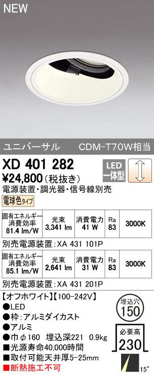 【最安値挑戦中!最大33倍】オーデリック XD401282 ユニバーサルダウンライト 深型 LED一体型 電球色 高効率 電源装置・調光器・信号線別売 オフホワイト [(^^)]