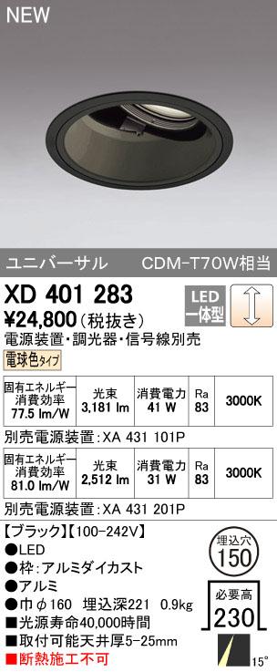 【最安値挑戦中!最大33倍】オーデリック XD401283 ユニバーサルダウンライト 深型 LED一体型 電球色 高効率 電源装置・調光器・信号線別売 ブラック [(^^)]