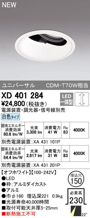 【最安値挑戦中!最大33倍】オーデリック XD401284 ユニバーサルダウンライト 深型 LED一体型 白色 高効率 電源装置・調光器・信号線別売 オフホワイト [(^^)]