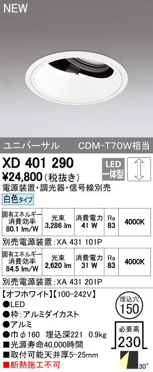 【最安値挑戦中!最大33倍】オーデリック XD401290 ユニバーサルダウンライト 深型 LED一体型 白色 高効率 電源装置・調光器・信号線別売 オフホワイト [(^^)]