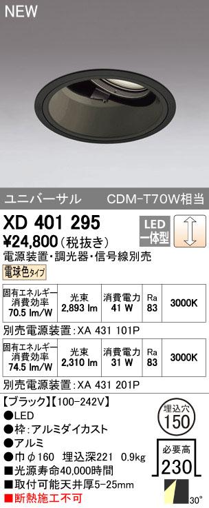 【最安値挑戦中!最大33倍】オーデリック XD401295 ユニバーサルダウンライト 深型 LED一体型 電球色 高効率 電源装置・調光器・信号線別売 ブラック [(^^)]