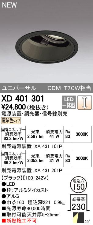 【最安値挑戦中!最大33倍】オーデリック XD401301 ユニバーサルダウンライト 深型 LED一体型 電球色 高効率 電源装置・調光器・信号線別売 ブラック [(^^)]