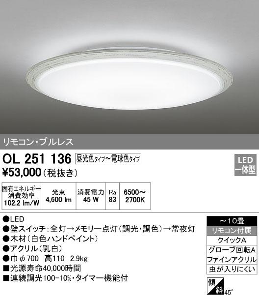 【最安値挑戦中!最大33倍】照明器具 オーデリック OL251136 シーリングライト LED 調光・調色タイプ リモコン付属 昼光色タイプ~電球色タイプ ~10畳 [∀(^^)]