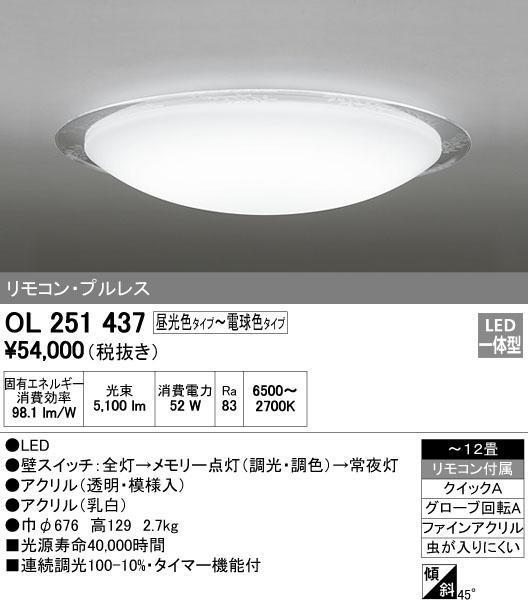 【最安値挑戦中!最大23倍】シーリングライト オーデリック OL251437 昼光色~電球色 LED・プルレス ~12畳 [∀(^^)]