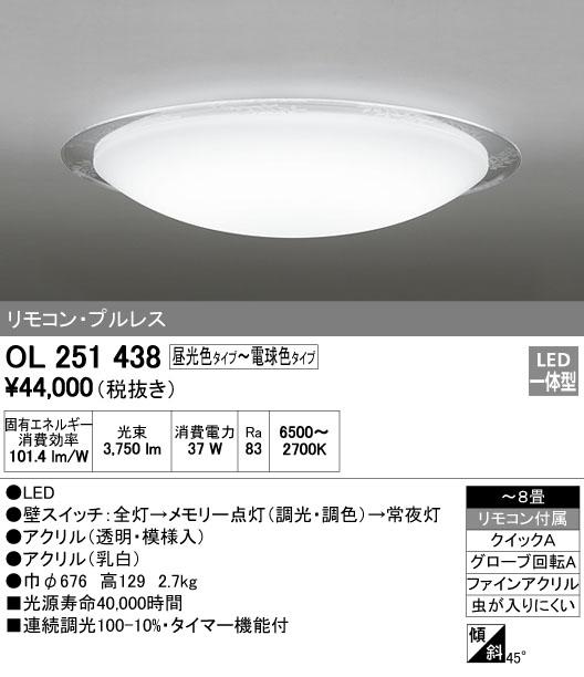 【最安値挑戦中!最大33倍】シーリングライト オーデリック OL251438 昼光色~電球色 LED・プルレス ~8畳 [∀(^^)]