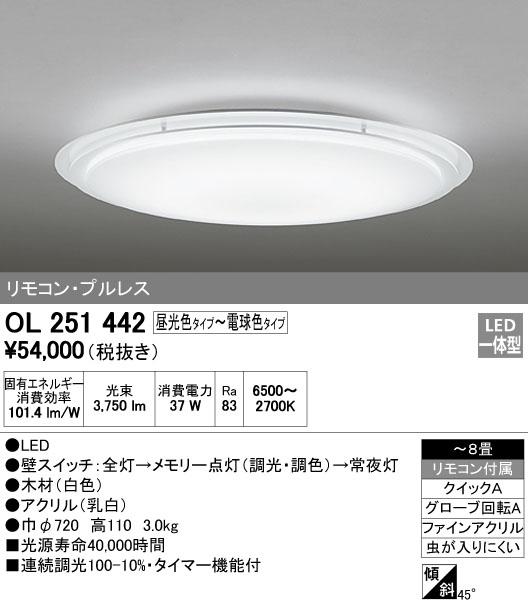 【最安値挑戦中!最大33倍】シーリングライト オーデリック OL251442 昼光色~電球色 LED・プルレス ~8畳 [∀(^^)]