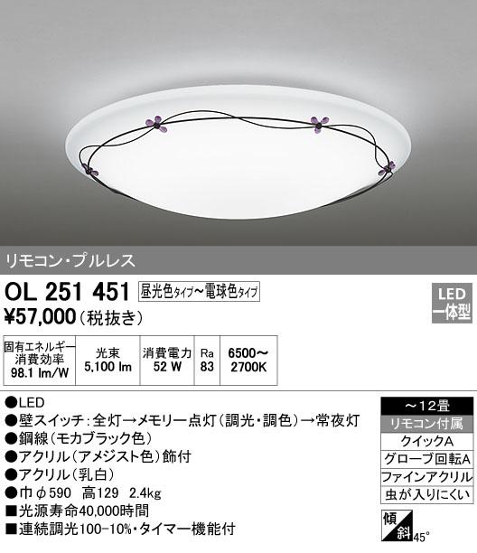 【最安値挑戦中!最大33倍】シーリングライト オーデリック OL251451 昼光色~電球色 LED・プルレス ~12畳 [∀(^^)]