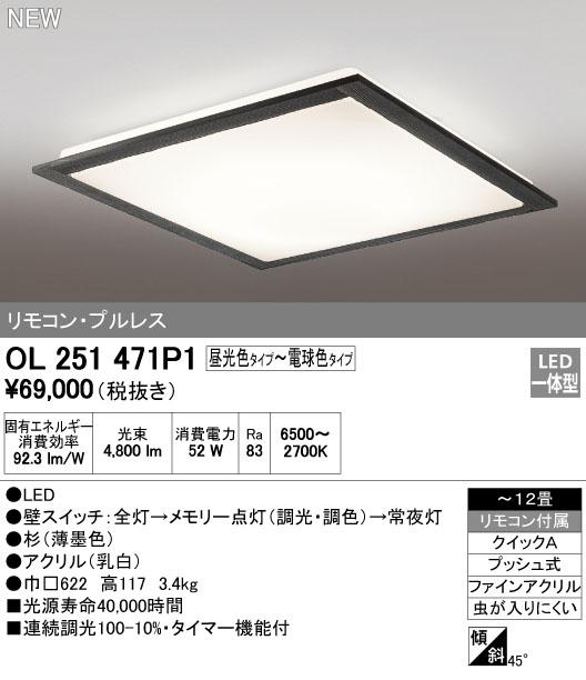 【最安値挑戦中!最大33倍】照明器具 オーデリック OL251471P1 シーリングライト LED一体型 調光・調色タイプ リモコン付属 プルレス ~12畳 [∀(^^)]
