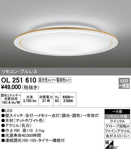 【最安値挑戦中!最大33倍】シーリングライト オーデリック OL251610 昼光色~電球色 LED・プルレス ~8畳 [∀(^^)]