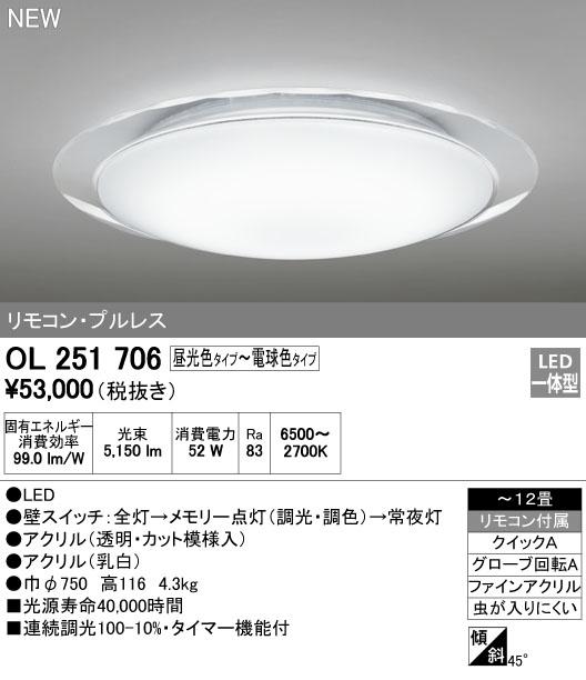 【最安値挑戦中!最大33倍】照明器具 オーデリック OL251706 シーリングライト LED一体型 調色・調光 リモコン付属 プルレス ~12畳 [∀(^^)]