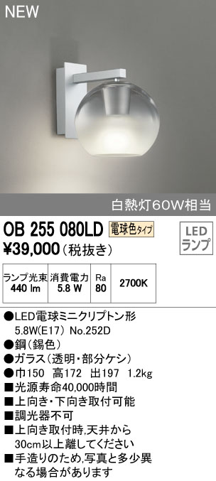 【最安値挑戦中!最大33倍】照明器具 オーデリック OB255080LD ブラケットライト LED 白熱灯60W相当 電球色タイプ [∀(^^)]