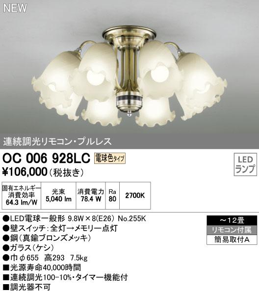 【最安値挑戦中!最大33倍】照明器具 オーデリック OC006928LC シャンデリア LED 連続調光 リモコン・プルレス 電球色タイプ ~12畳 リモコン付属 [∀(^^)]