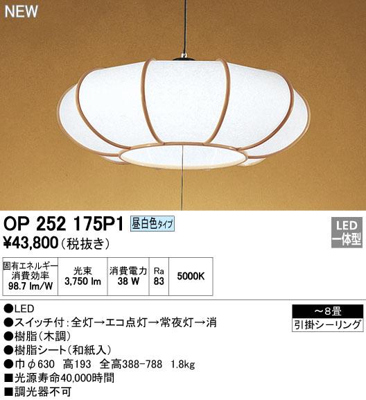 【最安値挑戦中!最大23倍】照明器具 オーデリック OP252175P1 和風ペンダントライト LED一体型 段調光タイプ 昼白色 ~8畳 [∀(^^)]