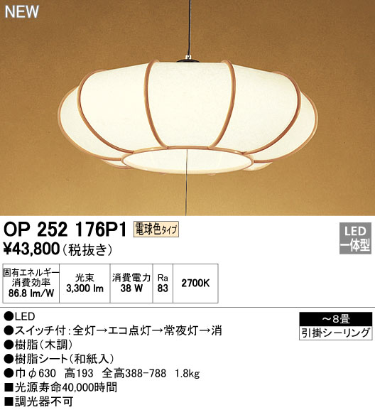 【最安値挑戦中!最大23倍】照明器具 オーデリック OP252176P1 和風ペンダントライト LED一体型 段調光タイプ 電球色 ~8畳 [∀(^^)]