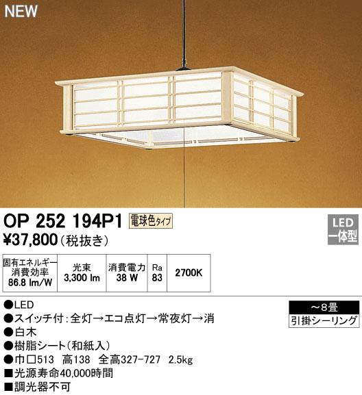 【最安値挑戦中!最大23倍】照明器具 オーデリック OP252194P1 和風ペンダントライト LED一体型 段調光タイプ 電球色 ~8畳 [∀(^^)]
