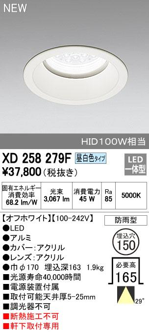 【最安値挑戦中!最大23倍】照明器具 オーデリック XD258279F エクステリアダウンライト HID100WクラスLED24灯 LED一体型 昼白色タイプ オフホワイト 調光器不可 [(^^)]