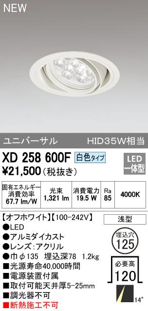 【最安値挑戦中!最大33倍】照明器具 オーデリック XD258600F ダウンライト HID35WクラスLED9灯 非調光 白色タイプ オフホワイト [(^^)]